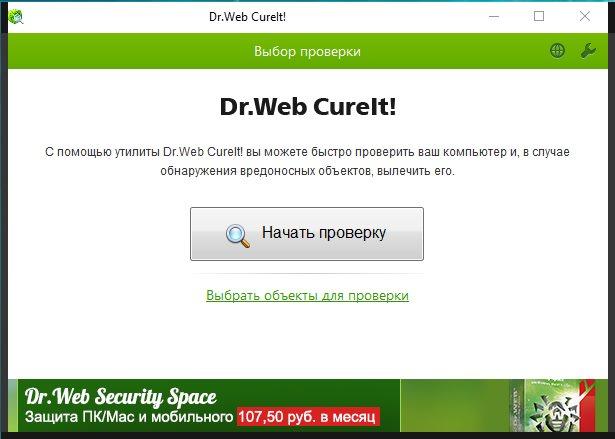Лечащая утилита Dr.Web CureIt!