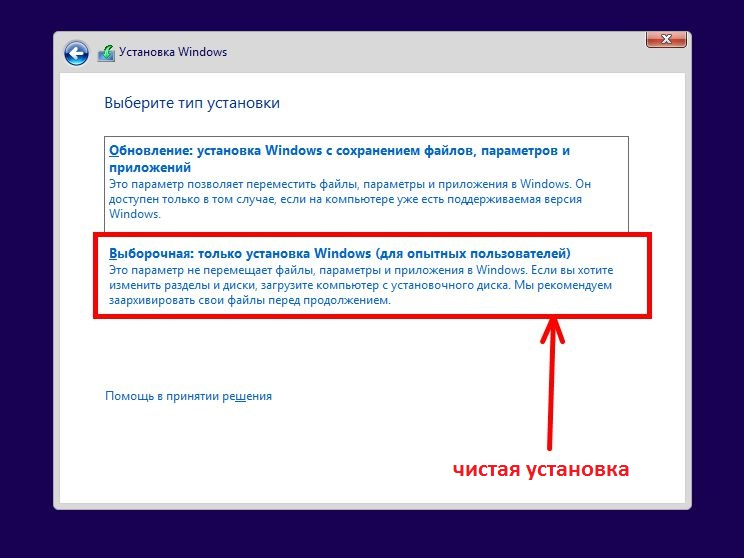 Обновление или установка Windows 10