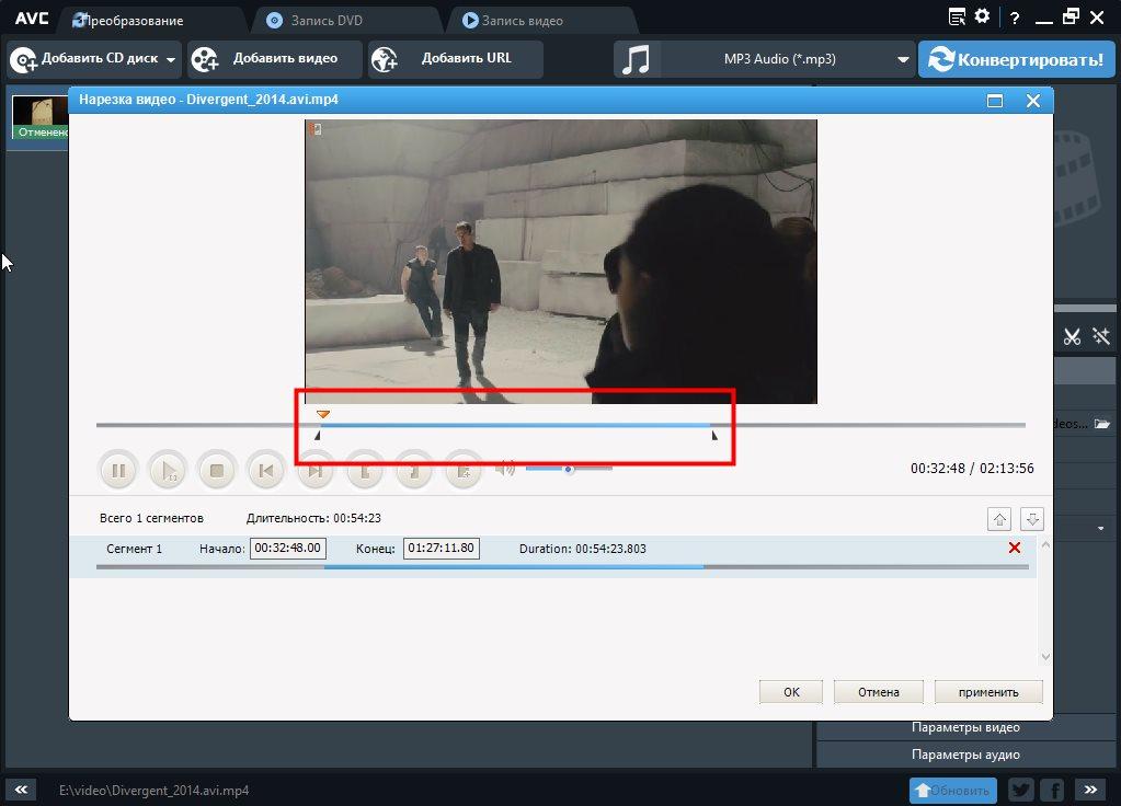 Обрезка фрагмента из видео файла в AVC