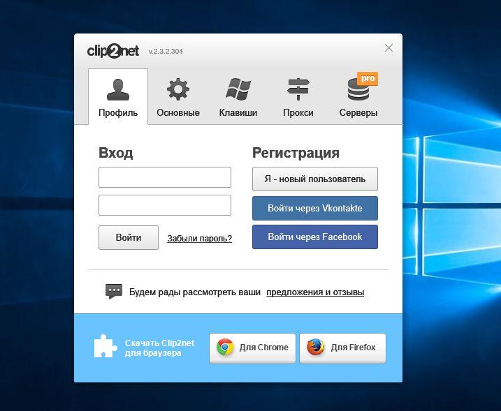 Окно авторизации в программе Clip2Net