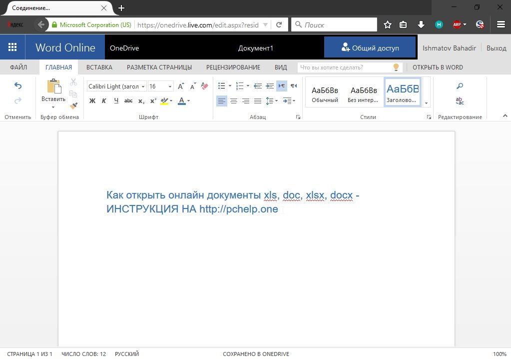 Онлайн Word на OneDrive