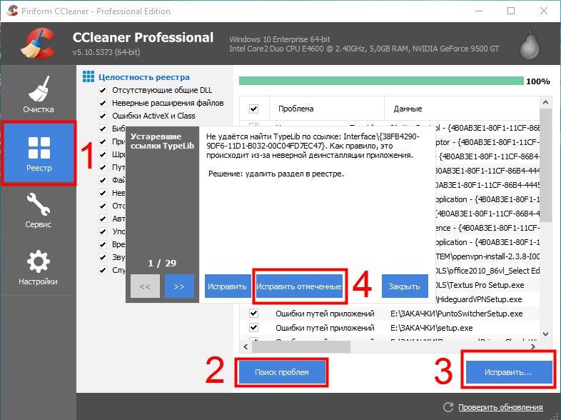 Очиска реестра в CCleaner