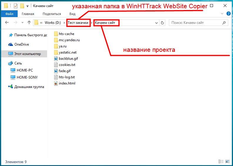 Папка куда скачивается сайт в WinHTTrack WebSite Copier