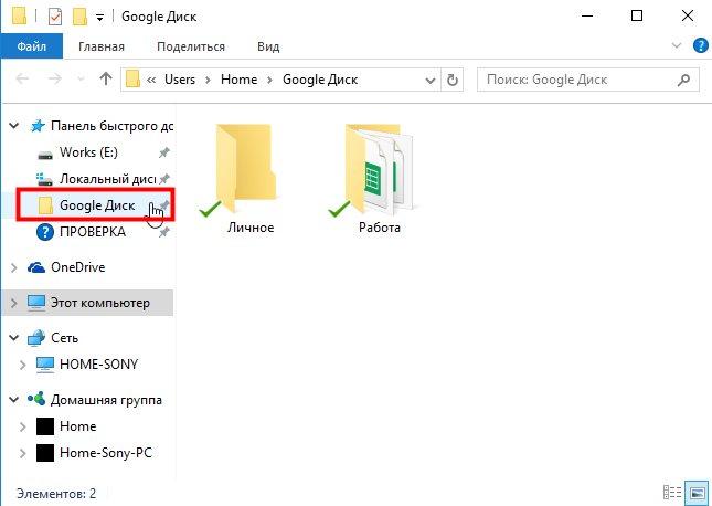 Папки и файлы Google Диск на ПК