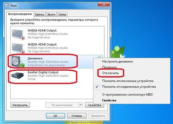 Переключение устройств возпроизведения в Windows