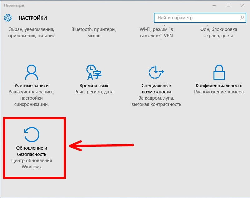 Переход - обновление и безопастность в Windows 10