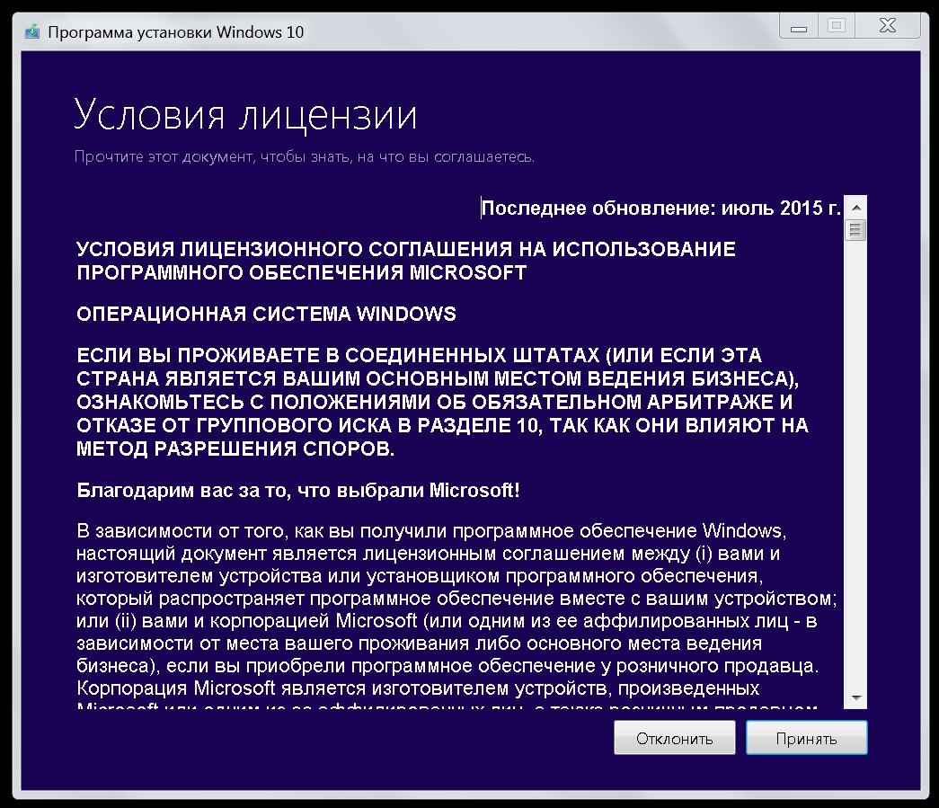 Пользовательское соглашение при обновлении до Windows 10