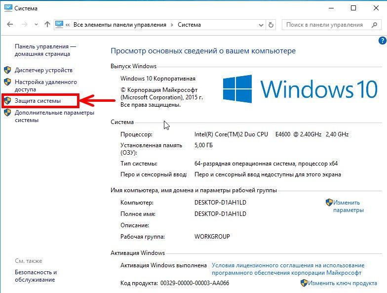 Пункт защита системы Windows