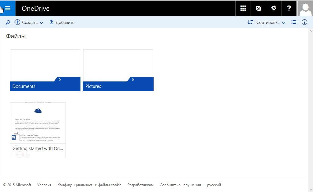 Работа с сервисом Microsoft OneDrive