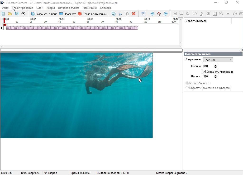 Редактирование видео в UVScreen Camera-2