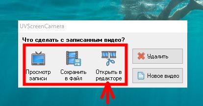 Редактирование видео в UVScreen Camera