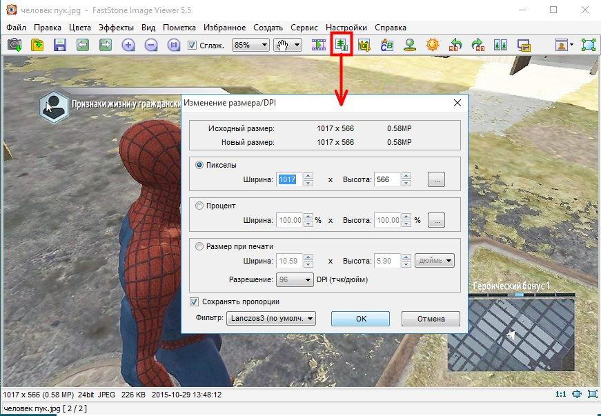 Редактирование картинок в FastStone Image Viewer