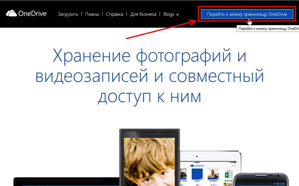 Сервис от Microsoft OneDrive