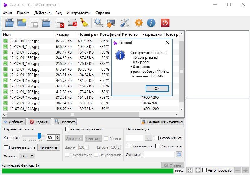 Сжатие картинок в Caesium Image Compressor
