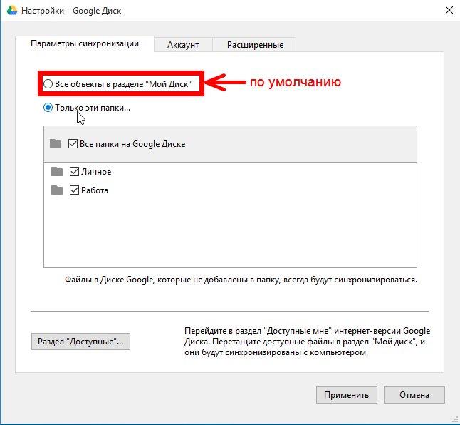 Синхронизация файлов с Google Docs