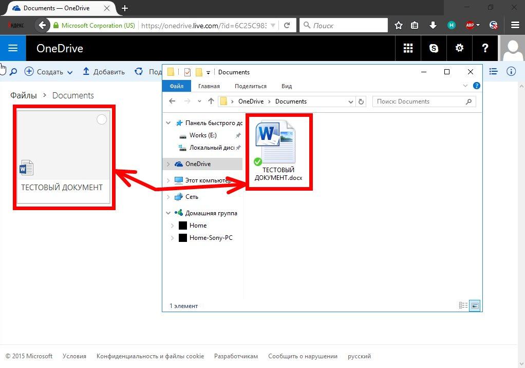 Синхронизированный документ с ПК на OneDrive