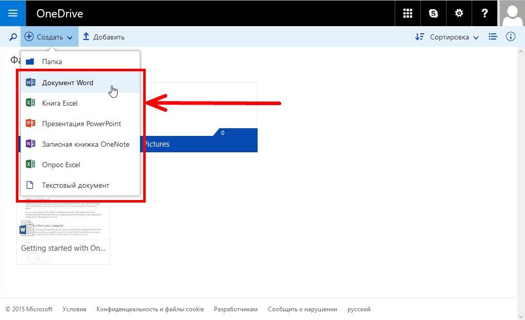 Создание документов в Microsoft OneDrive