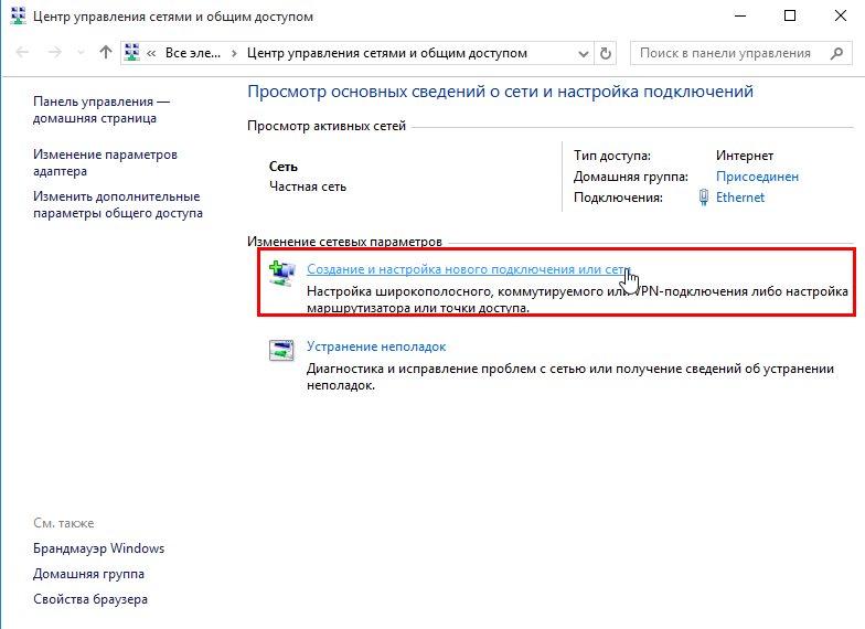 Создания нового подключения в Windows