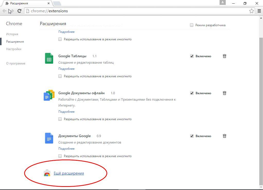 Установка расширений в Google Chrome
