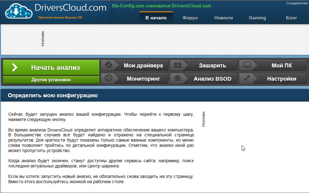 Характеристики системы на сайте driverscloud.com