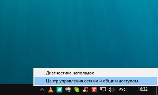 Центр управления сетями в Windows 10