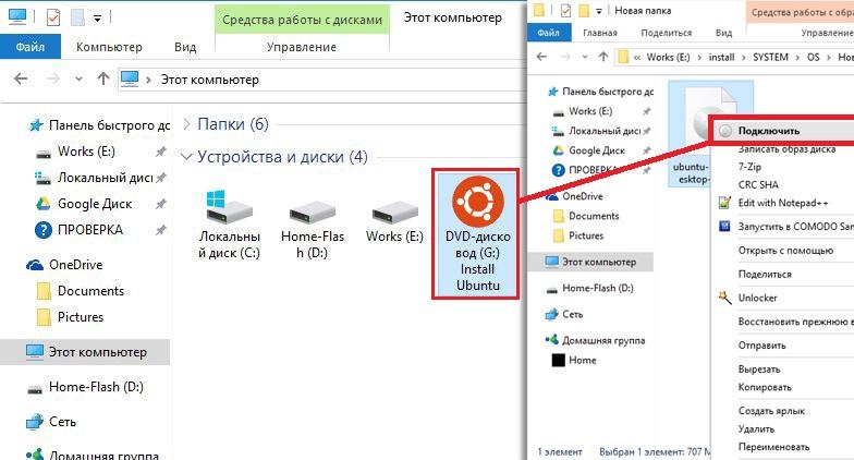 Эмуляция виртуального привода в Windows 10
