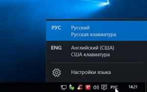 Языковая панель Windows 10