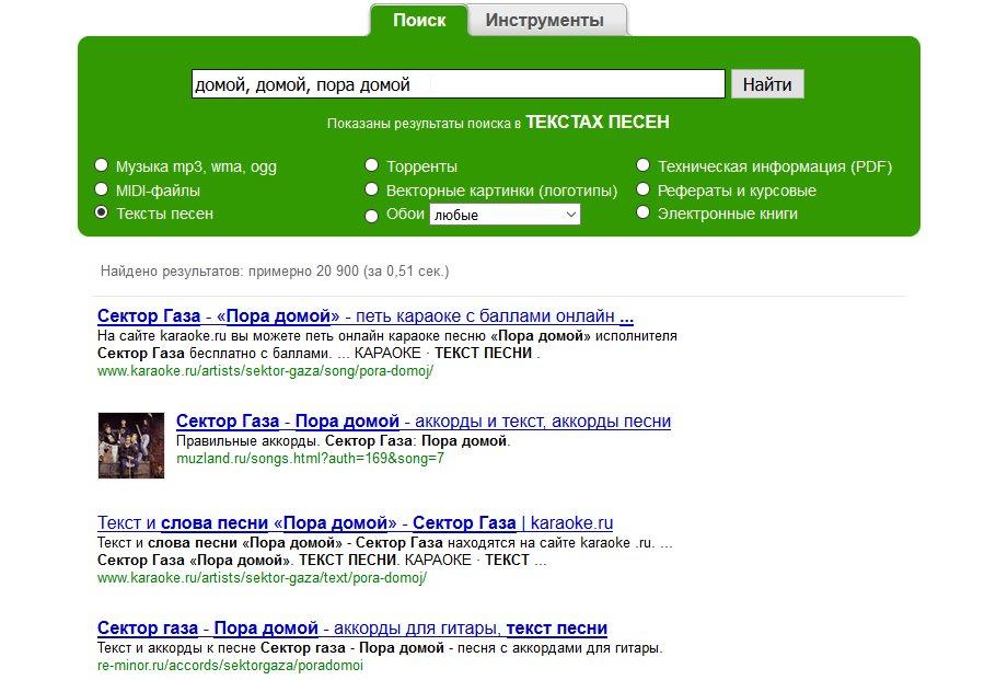 Findmedia.ru поиск аудио композиций по нескольким словам