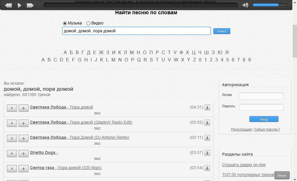 Songfind.ru поиск аудио композиций по словам