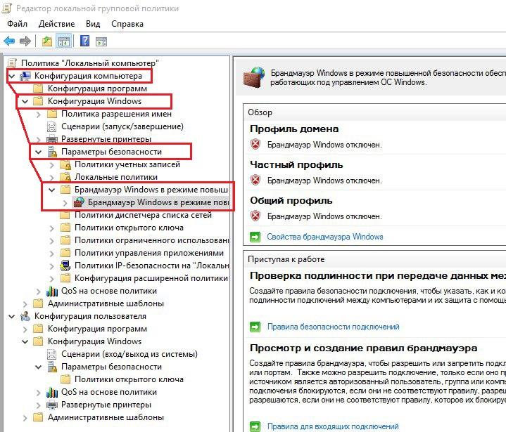 Групповые политики в Windows 10