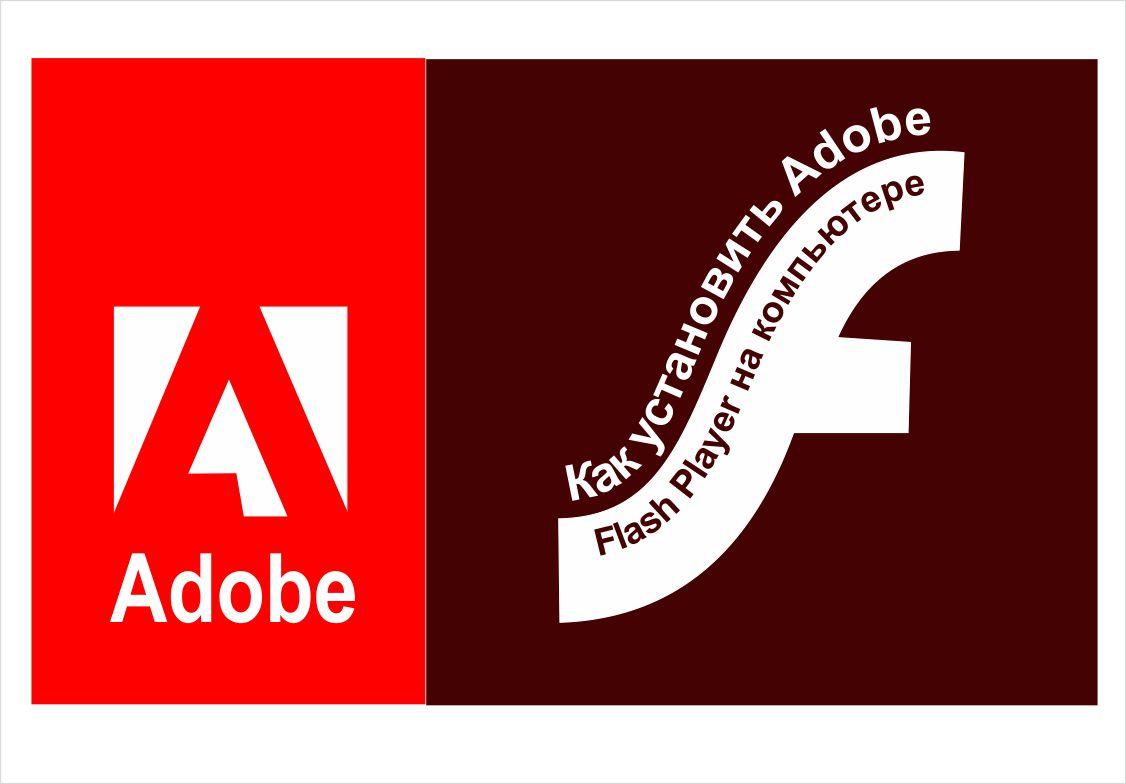 Установка и обновление Adobe Flash Player на компьютере