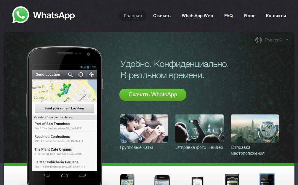 Как установить WhatsApp messenger