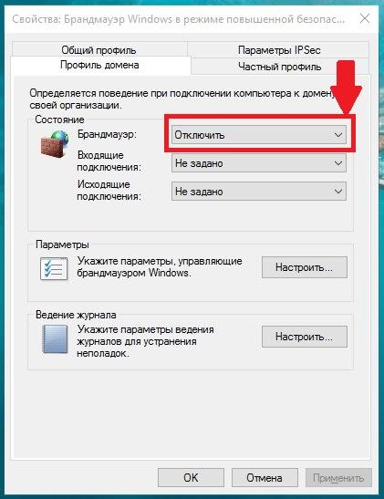 Отключаем бранмауэр в групповых политиках Windows 10