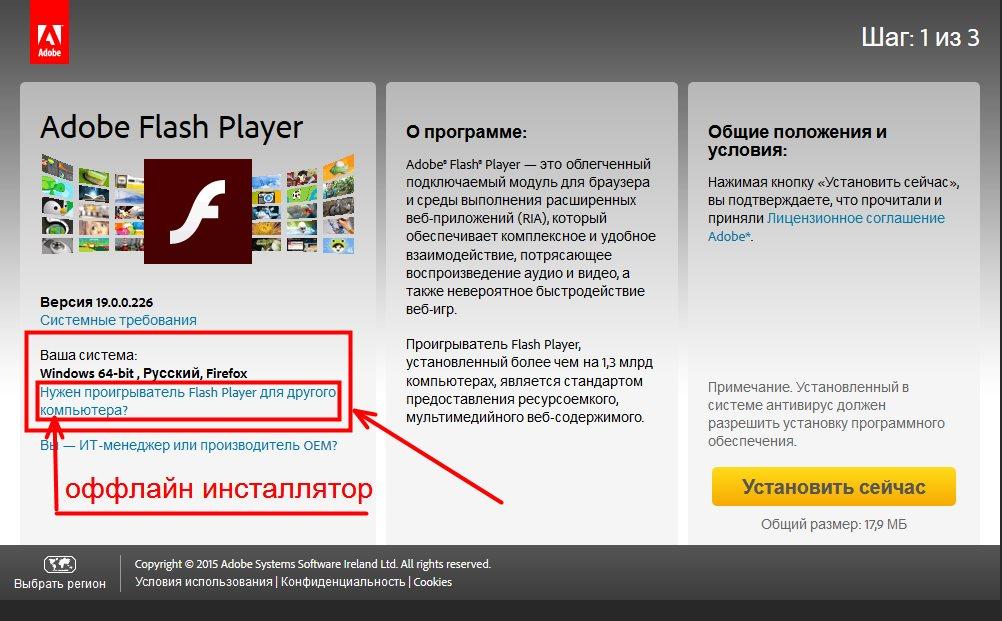 Официальная страница Adobe Flash