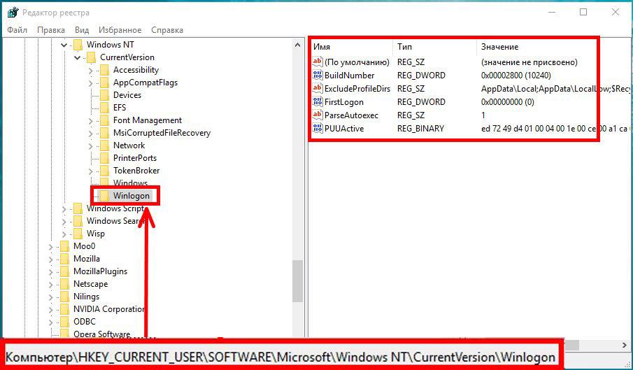 Проверка на присутствие SHell и Userinit в реестре в ветке HKEY_CURRENT_USER