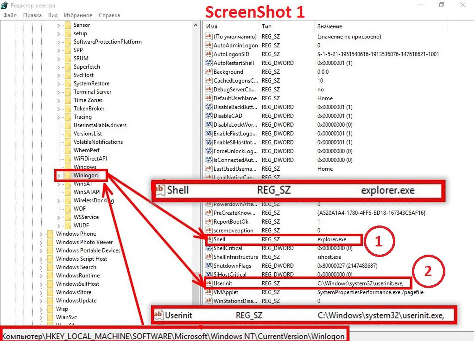 Проверка SHell и Userinit в реестре