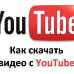 14 программ для скачивания видео с YouTube