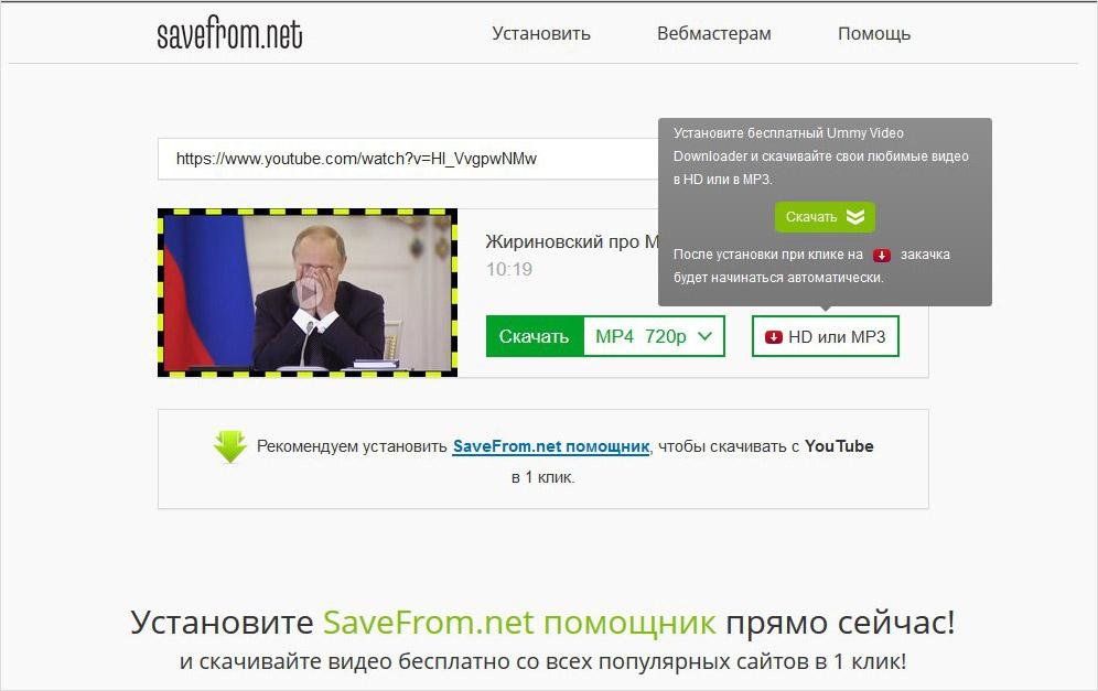 Скачать видео ютуба через Savefrom.net