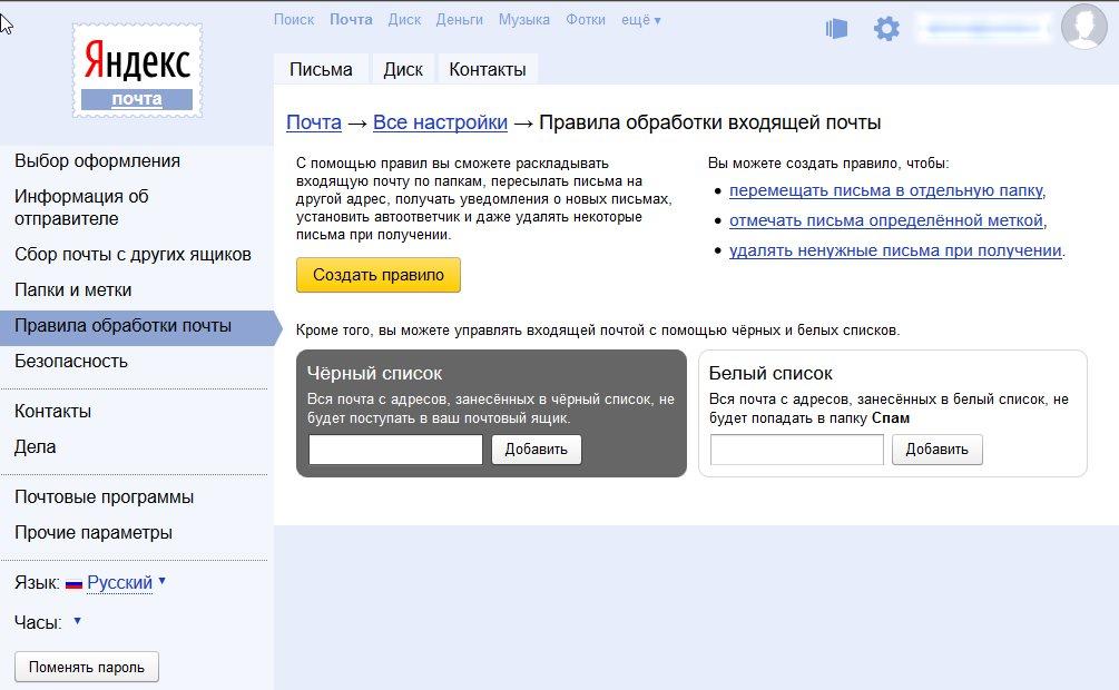 Настройка интерфейса яндекс почты