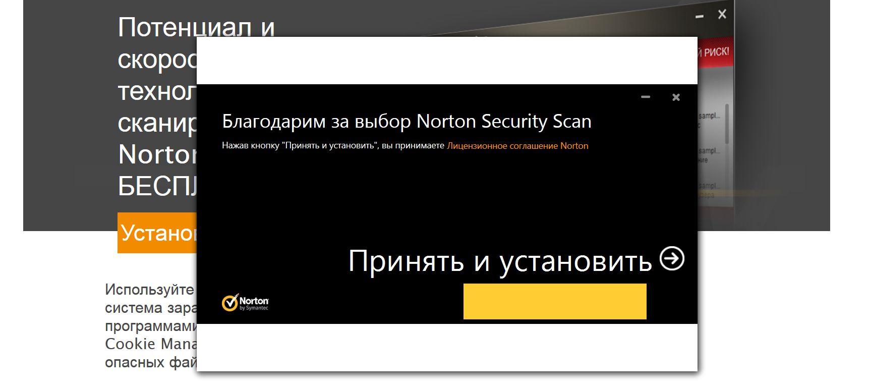 Первый запуск Norton Security Scan