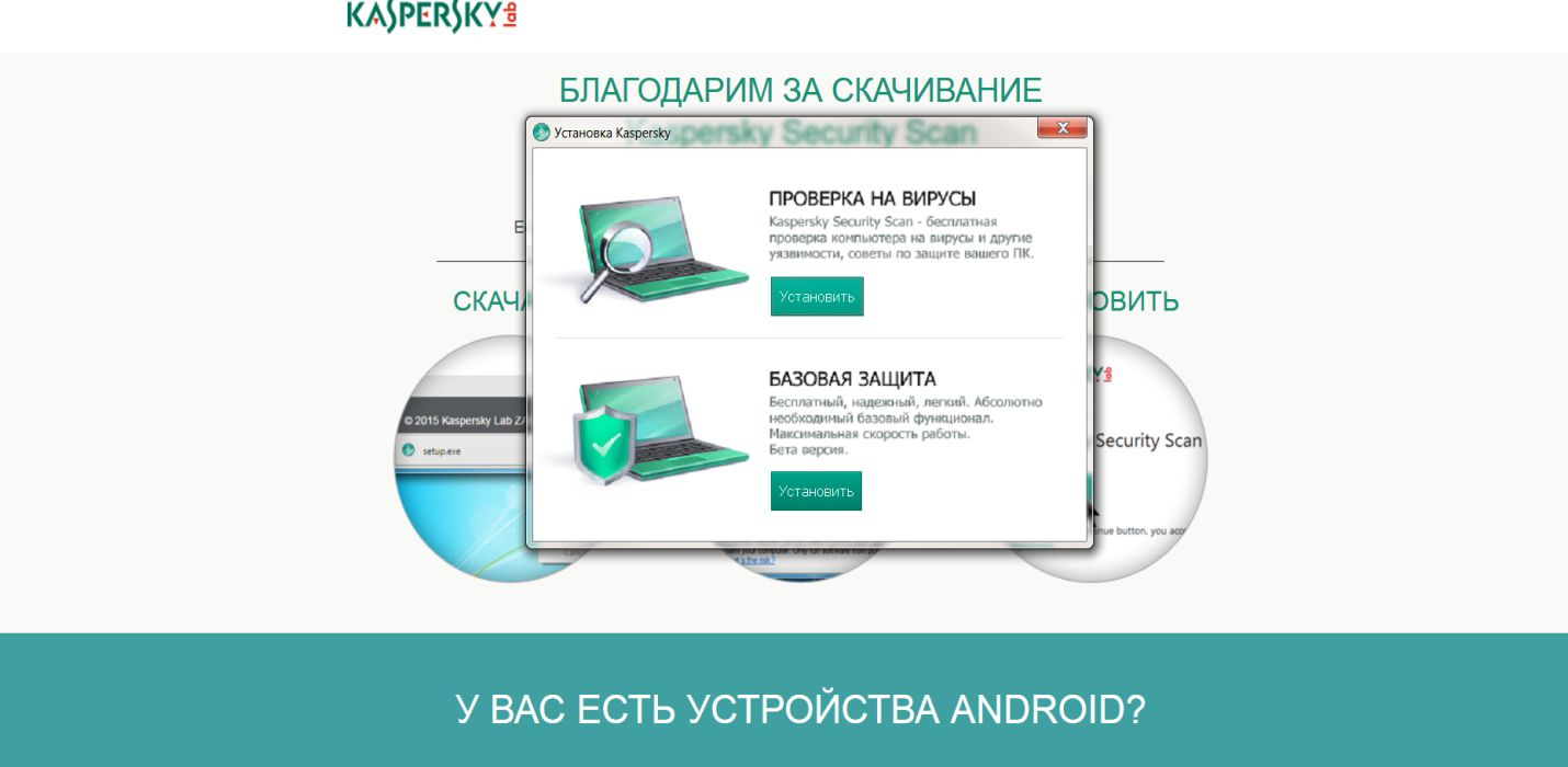 Проврка на вирусы утилитой Установка утилиты Kaspersky Security Scan