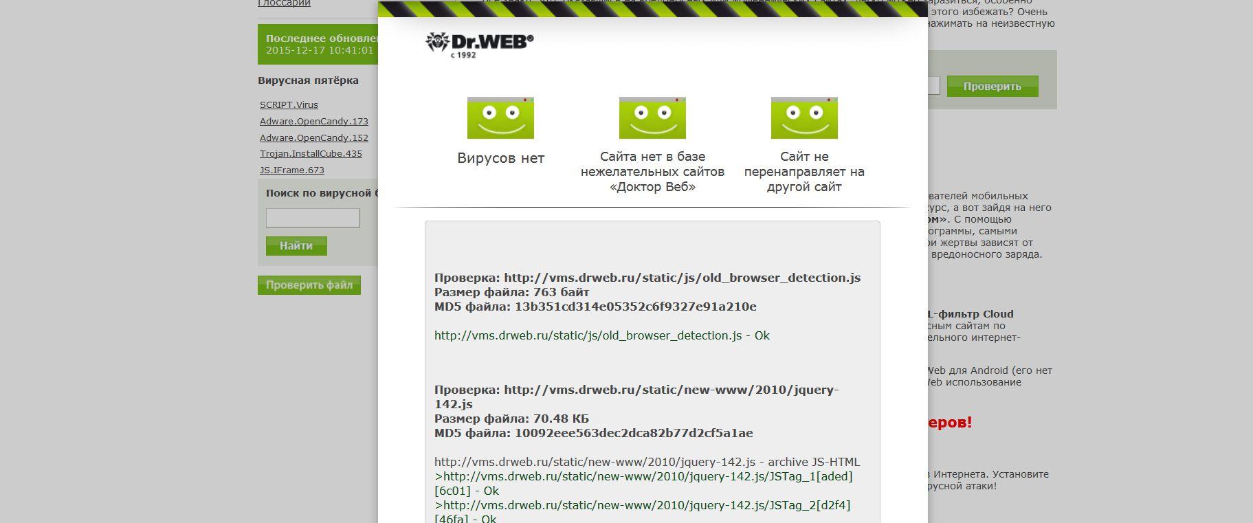 Результат проверки интернет ссылок на безопасность антивирусом Dr.Web онлайн