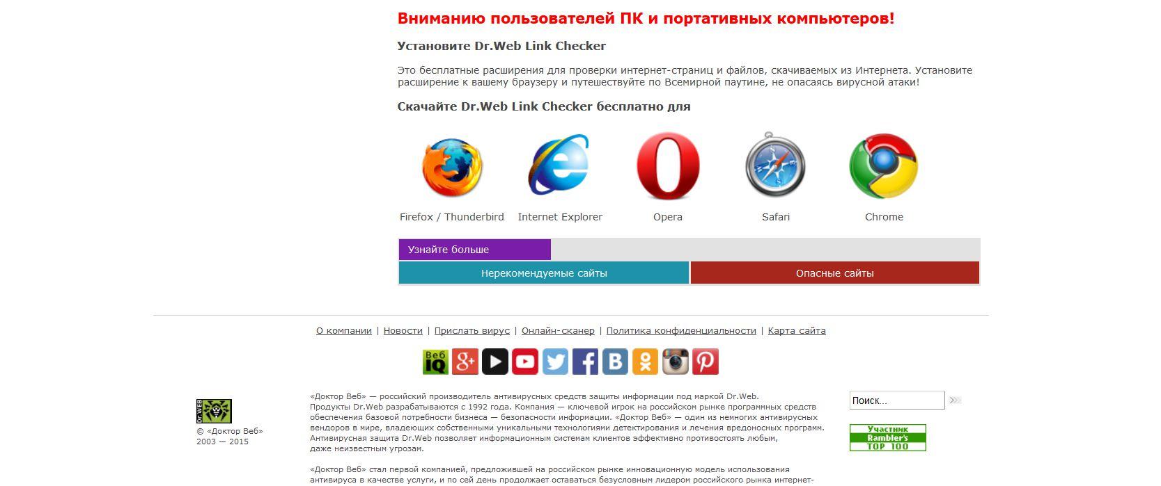 Утилита Dr.WebLinkChecker для браузеров