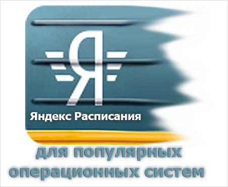 Яндекс Расписания для популярных операционных систем