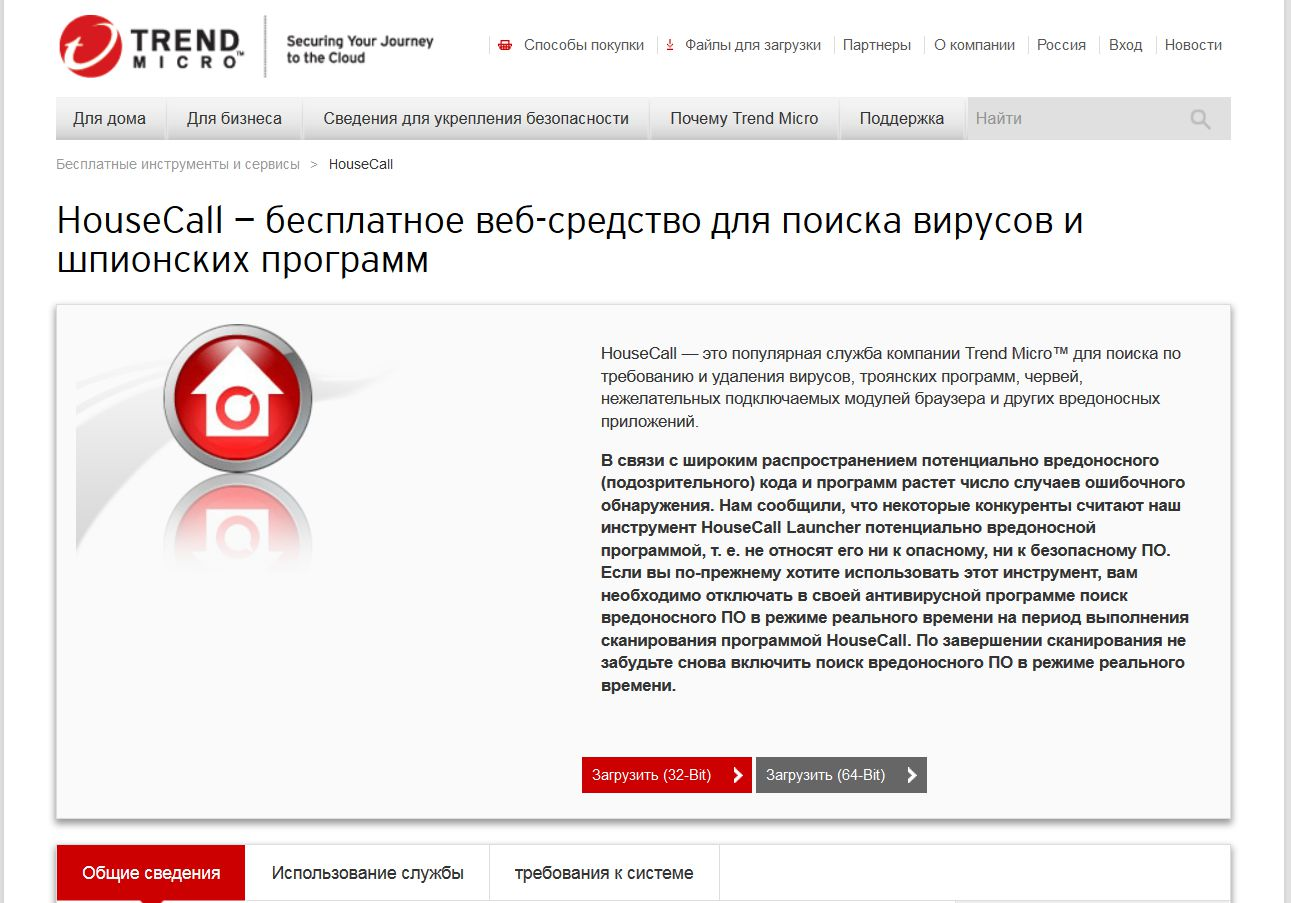 House Call Trendmicro — проверка на вирусы онлайн