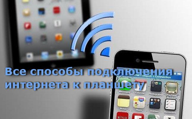 Все способы подключения интернета к планшету