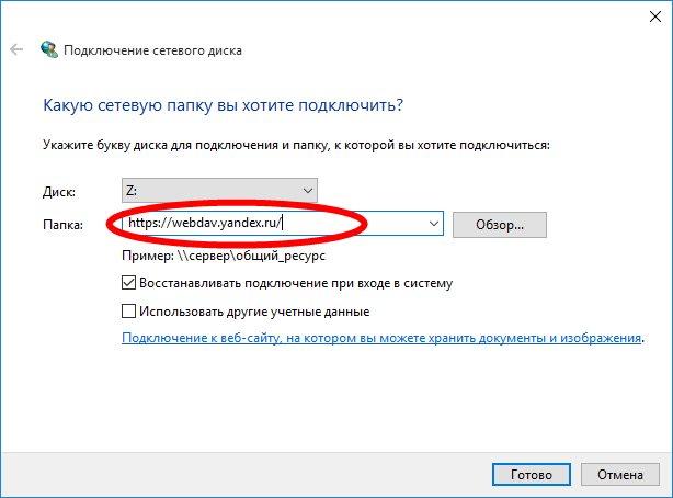 Задать букву диска и адрес сервера сетевого хранилища Яндекса
