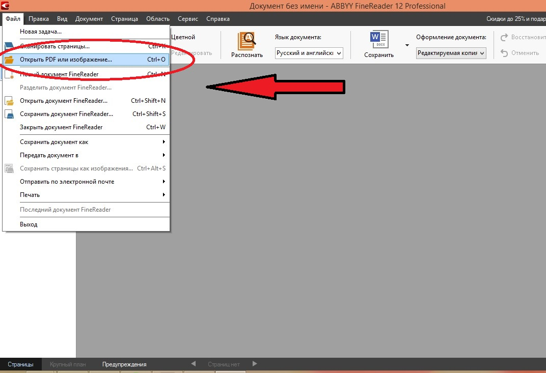 Конвертация PDF в Word в программе FineReader