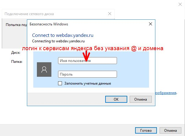 Окно безопасности Windows для ввода логин и пароля