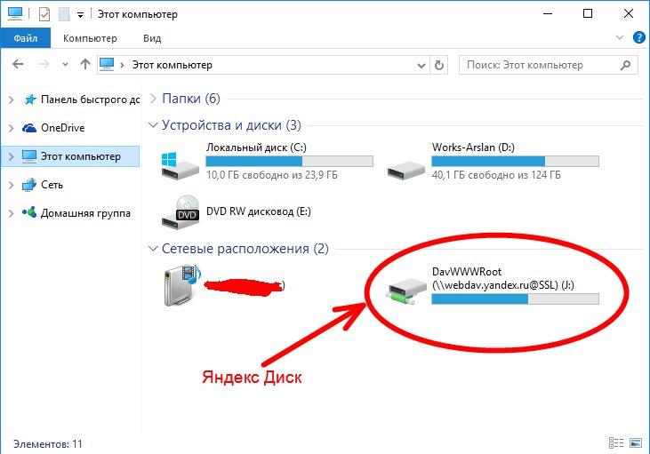 Сетевая папка Яндекс диска в проводнике Windows